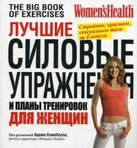 """Кэмпбелл А. """"Лучшие силовые упражнения и планы тренировок для женщин"""", книга из серии: Фитнес, пилатес"""