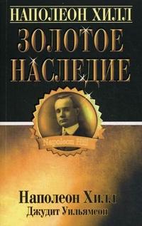 """Уильямсон Джудит """"Золотое наследие"""", книга из серии: Богатство"""