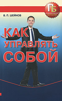 """Шейнов В.П. """"Как управлять собой"""", книга из серии: Общие вопросы"""