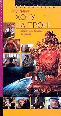"""Царев Егор """"Хочу на трон! Искусство думать не думая"""", книга из серии: Карьера"""