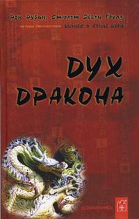 """Рубин Р. """"Дух дракона"""", книга из серии: Общие вопросы"""
