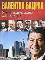 """Бадрак В. """"Как создать идею для лидера"""", книга из серии: Бизнес"""
