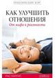 """Рас Харрис """"Как улучшить отношения. От мифа к реальности"""", книга из серии: Любовь"""
