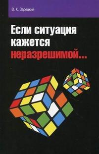 """Зарецкий В.К. """"Если ситуация кажется неразрешимой..."""", книга из серии: Интеллект. Память. Творчество"""