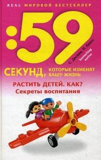 """Кросс Питер  """"Растить детей. Как? Секреты воспитания"""", книга из серии: Дети и родители"""