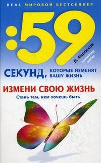 """Фергюсон Пенни """"Измени свою жизнь. Стань тем, кем хочешь быть"""", книга из серии: Общие вопросы"""