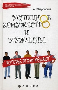 """Зберовский Андрей Викторович """"Успешное замужество и мужчины, которые этому мешают"""", книга из серии: Любовь"""