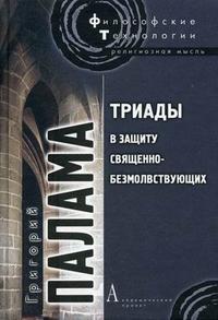 """Палама Григорий """"Триады в защиту священно-безмолвствующих"""", книга из серии: Святоотеческая литература, советы, наставления"""