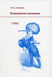 "Акимов О.Е. ""Психология познания. Удод"", книга из серии: Психоанализ"