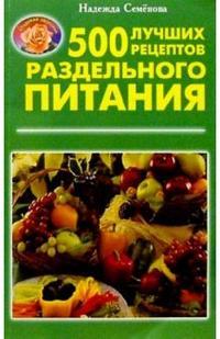"""Семенова Надежда """"500 лучших рецептов раздельного питания"""", книга из серии: Раздельное питание, сыроедение"""