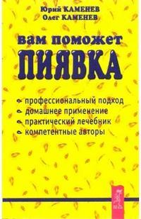 """Каменев Юрий """"Вам поможет пиявка"""", книга из серии: Гирудотерапия"""