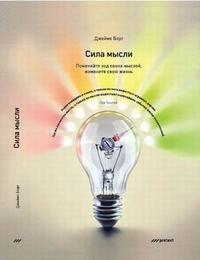 """Борг Джеймс """"Сила мысли. Поменяйте ход своих мыслей, измените свою жизнь"""", книга из серии: Саморазвитие. Психотренинг"""